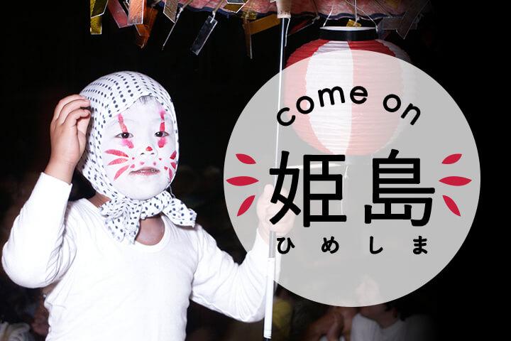 姫島においでよ。