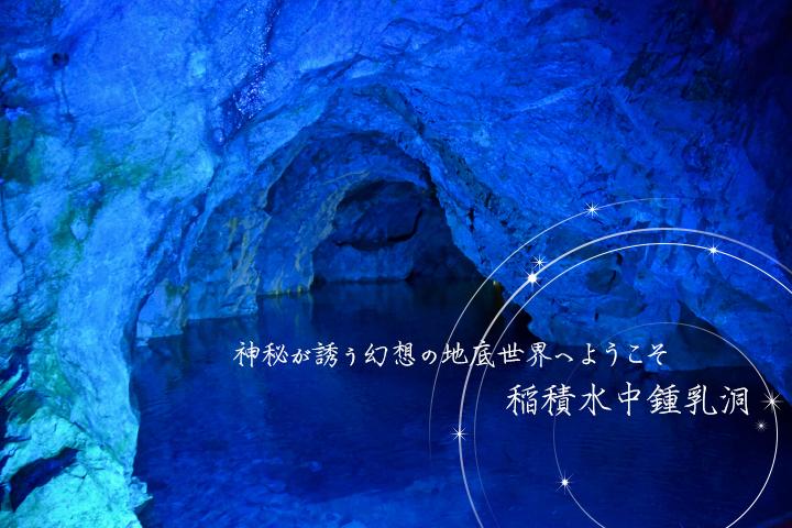 神秘が誘う幻想の地底世界へようこそ_。「稲積水中鍾乳洞」