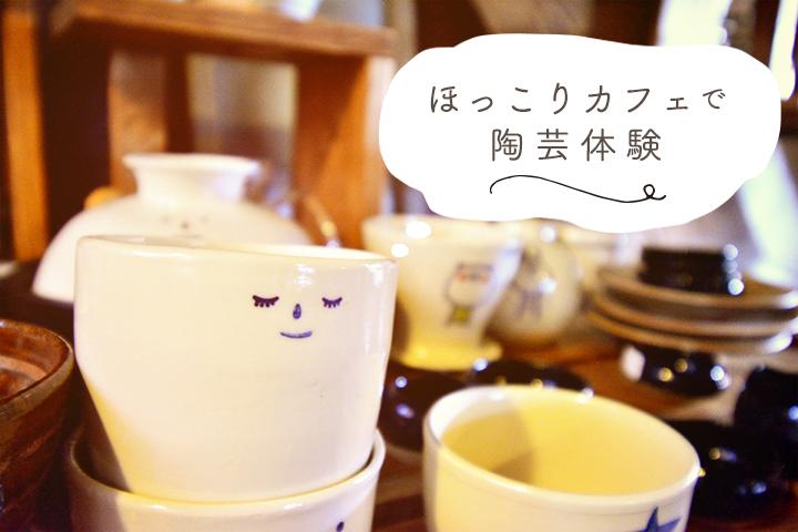 ほっこりカフェで陶芸体験♪