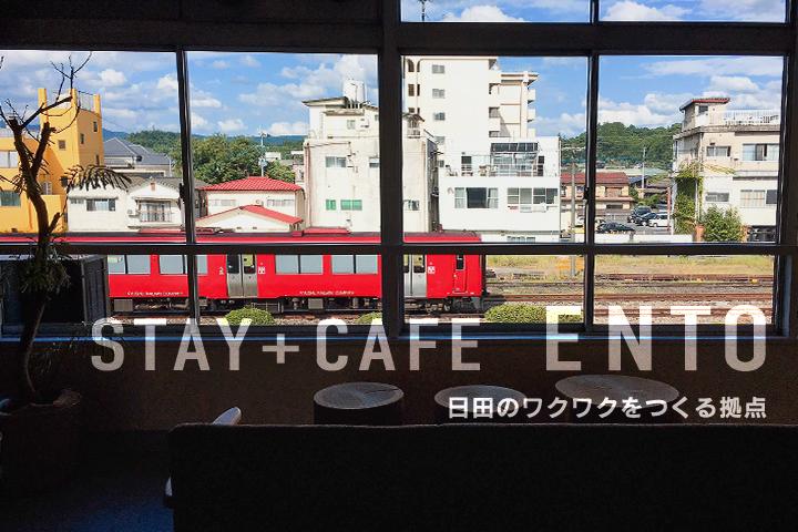 日田駅の真上で宿泊もカフェもコワーキングも!街のワクワクをつくる拠点「STAY+CAFE ENTO」